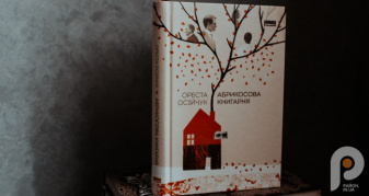 Абрикосова Книгарня