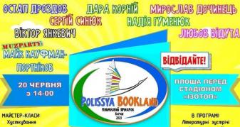 афіша «Polissya BOOKLand»