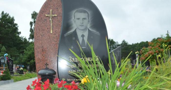 Минуло 7 років зі смерті захисника України з Ковеля Андрія Задорожнього
