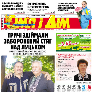 Архів газети «Сім'я і дім»