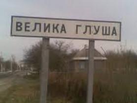 У цьому селі народився Іван Терещук