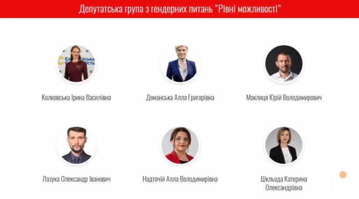 Депутатська група