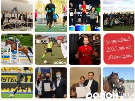 Спортивний 2020 рік на Рівненщині
