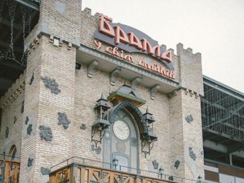 ресторація «Брама»