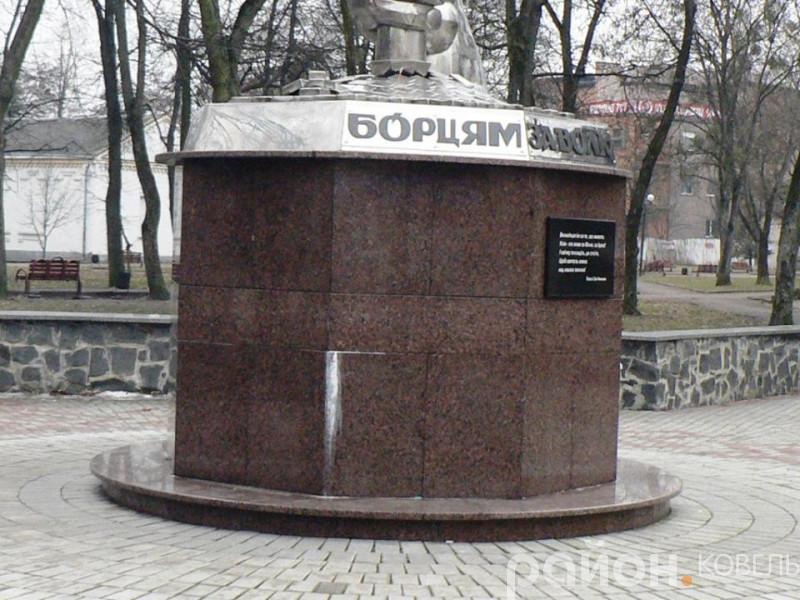 У Ковелі знову «потік» пам'ятник «Борцям за волю України»