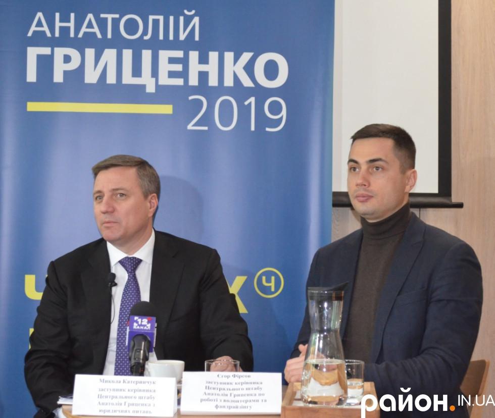Команда Анатолія Гриценка