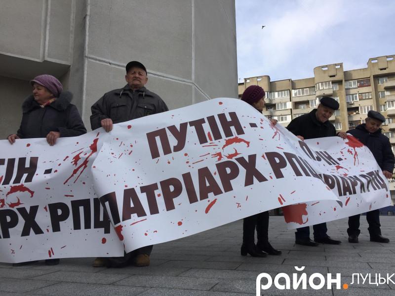 Акція протесту «Путін – патріарх РПЦ»