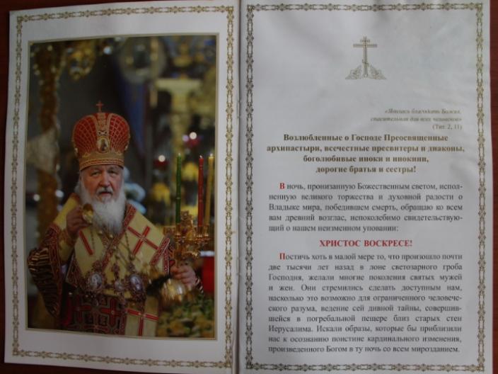 У Годомичах в церкві знайшли пасхальне послання від Кирила