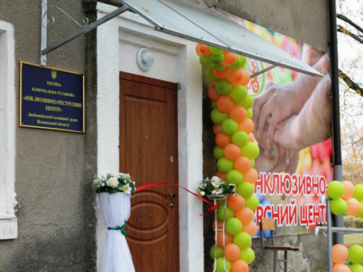 Інклюзивно-ресурсний центр у Любешеві