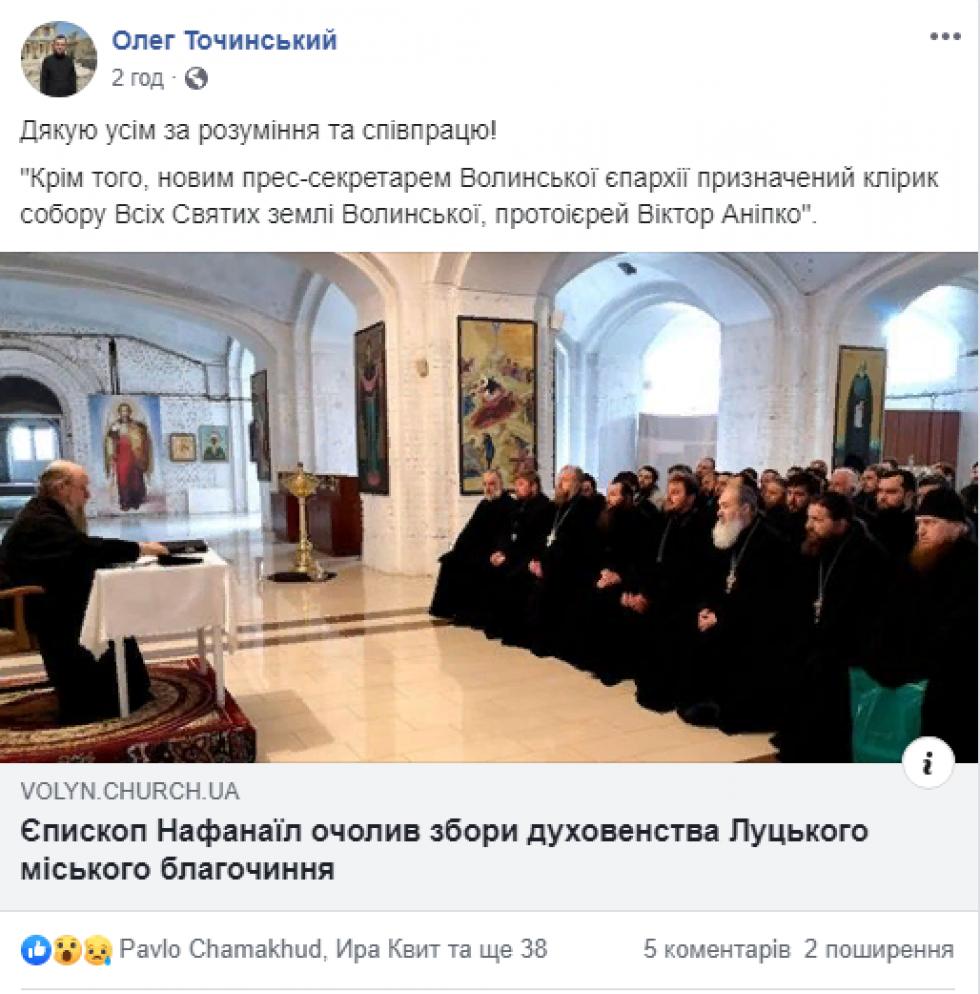 Скріншот допису Олега Точинського