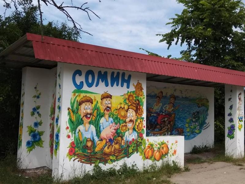 Зупинка в Сомині