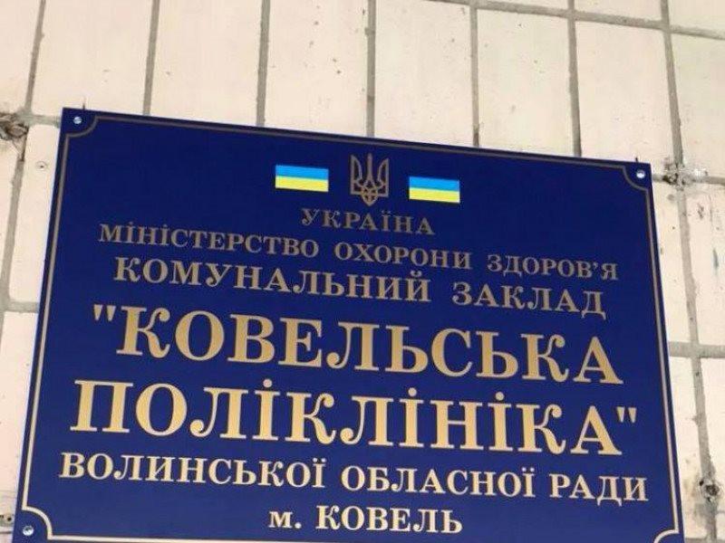 Ковельська поліклініка Волинської обласної ради