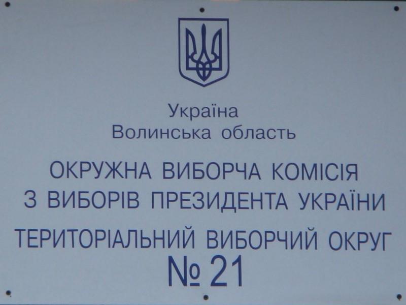 21 округ
