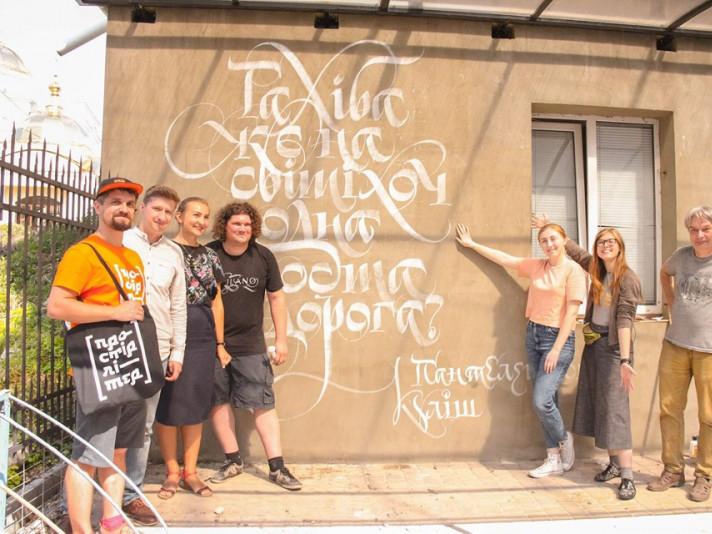 Художник прикрасив стіну Молодіжного центру