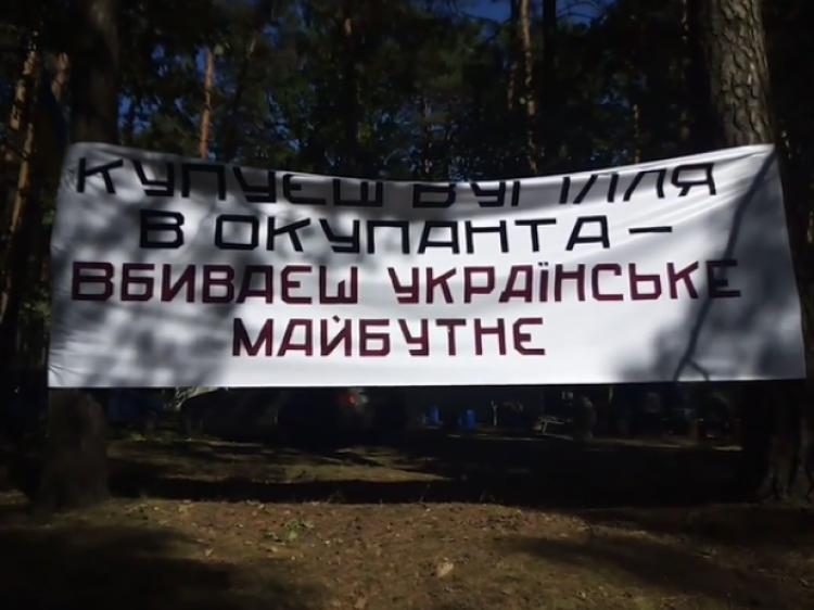 Банер у Соснівці на Львівщині