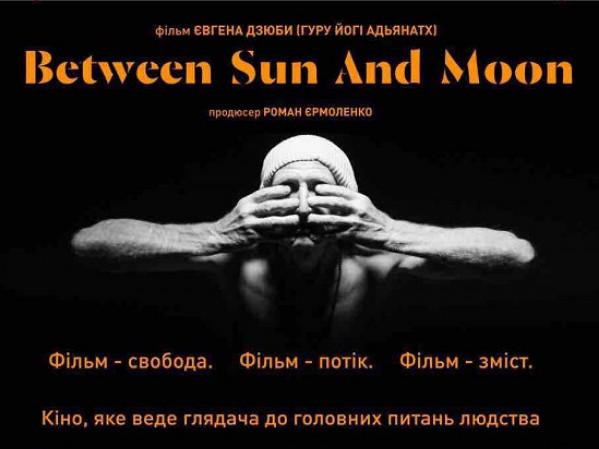 Лучан запрошують на безкоштовний перегляд фільму