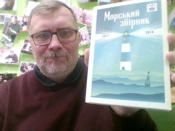 Книжку показує її упорядник Антон Санченко