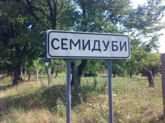 Село Семидуби - центр Семидубської ОТГ Дубенського району