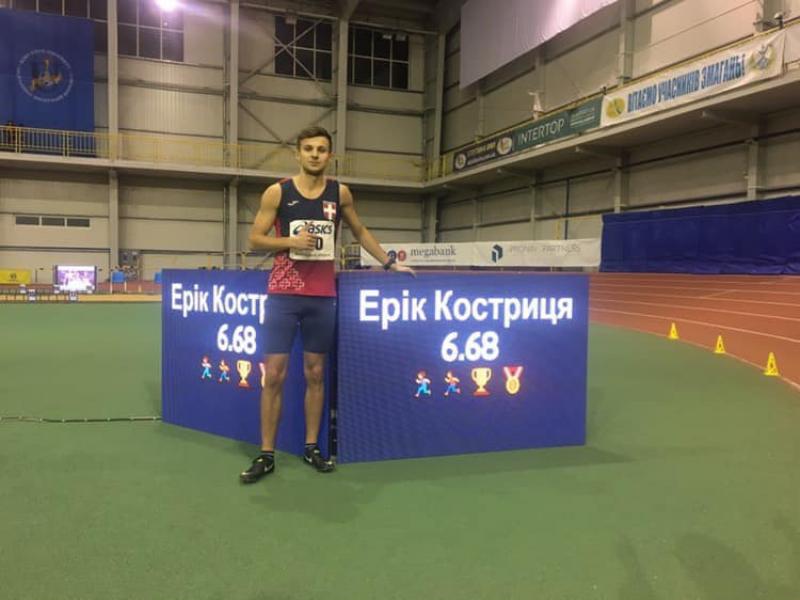 Ерік Костриця
