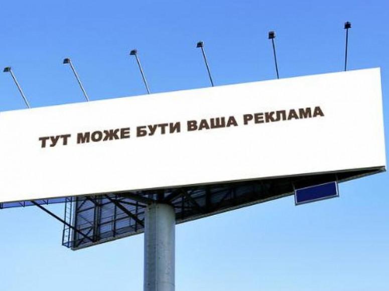 Які вулиці Луцька очистять від реклами