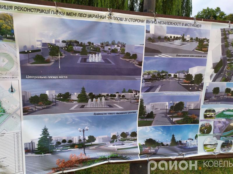 Реконструкція парку культури і відпочинку імені Лесі Українки
