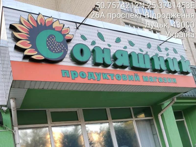 Магазин «Соняшник»
