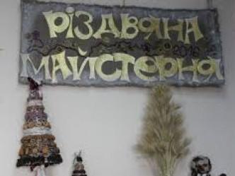 Лучан закликають взяти участь у творчому проєкті «Різдвяна майстерня»