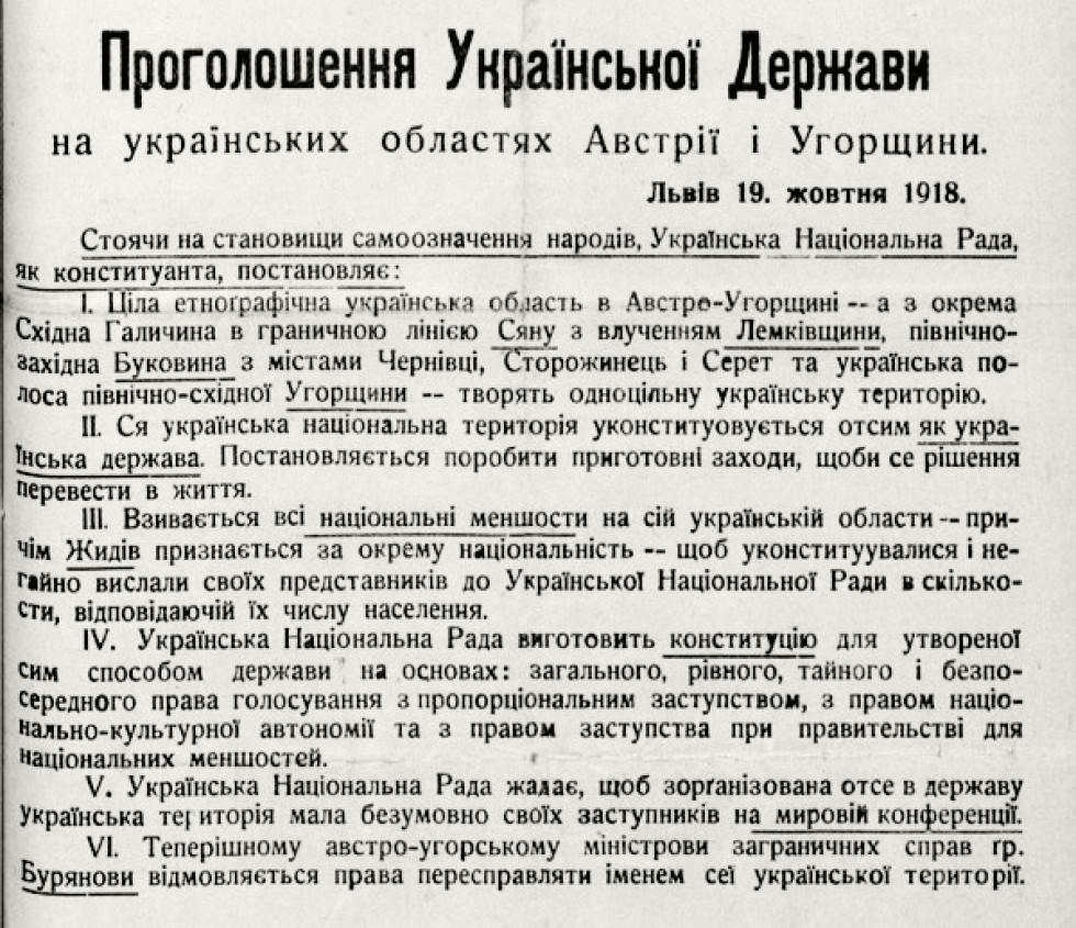 Прокламація про створення Української Держави 19 жовтня 1918 року