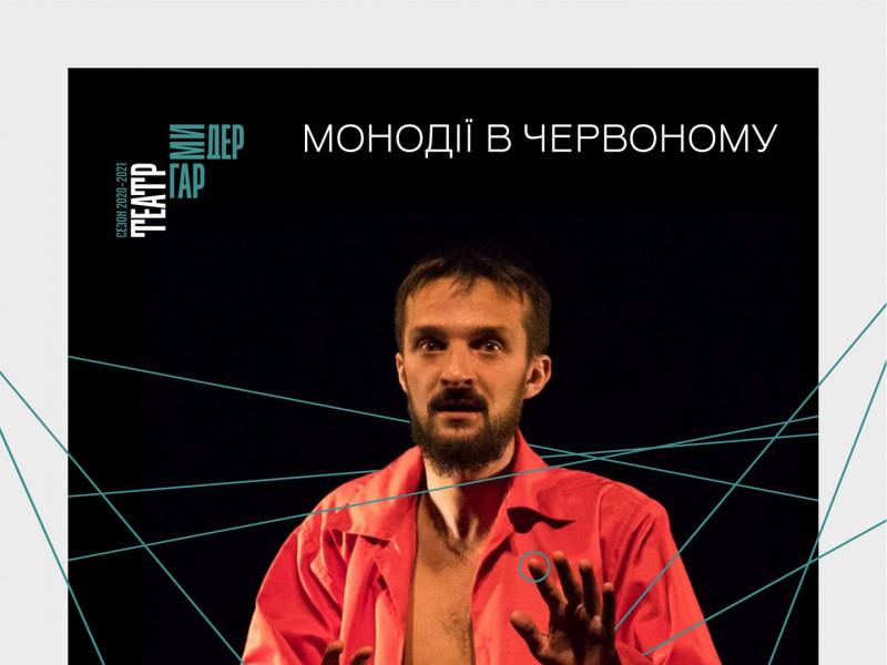 Луцький театр «Гармидер» зустріне глядачів на поетично-документальній виставі «Монодії в червоному»