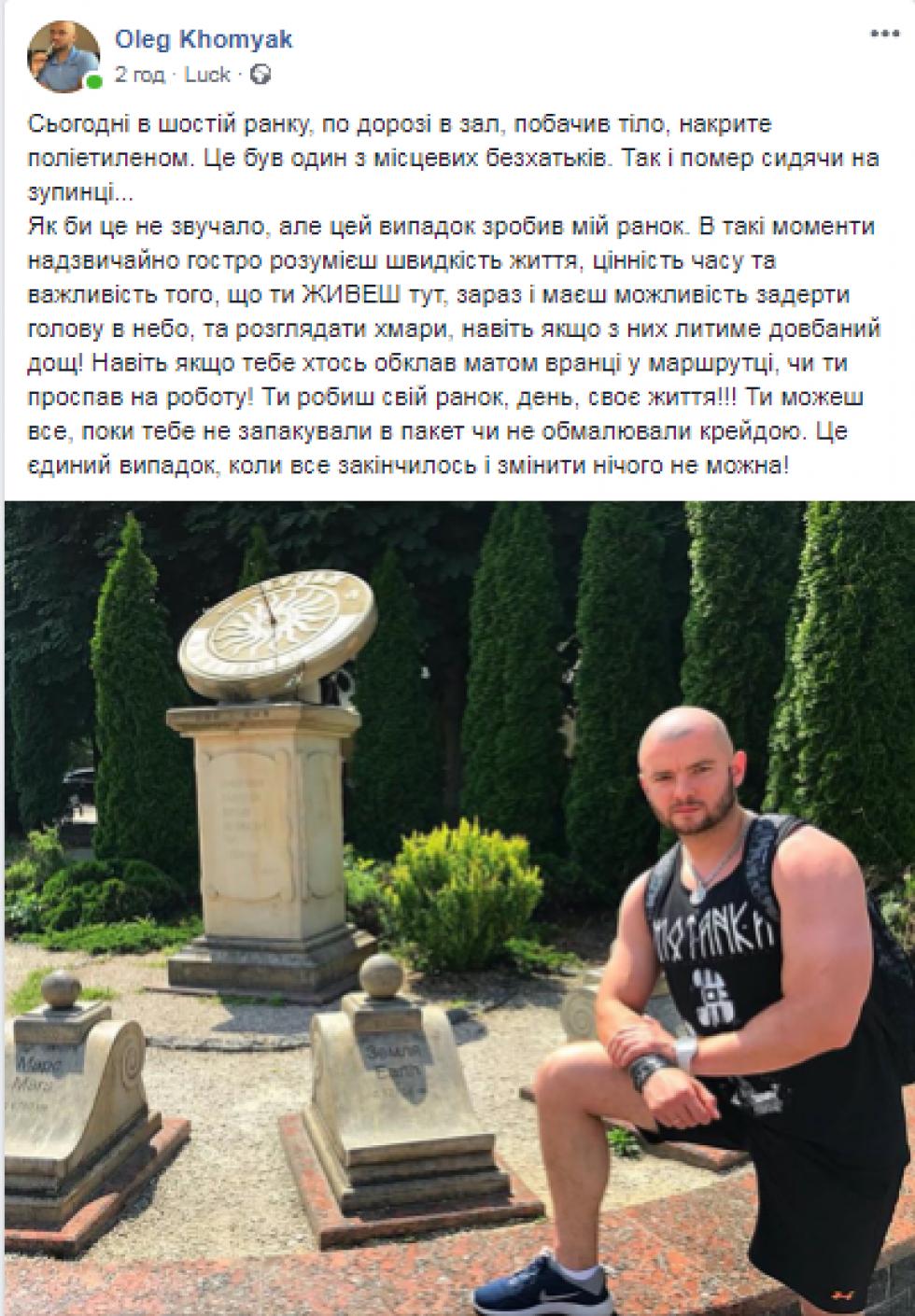 Допис спортсмена