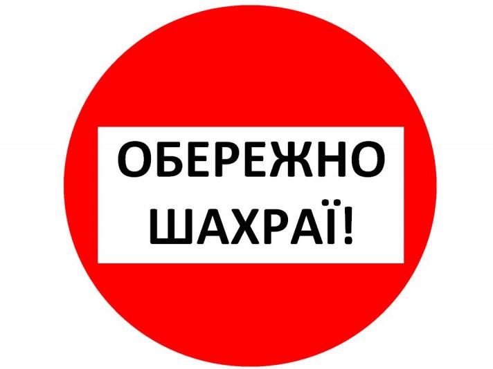Маневичан ошукали на 33 тисячі гривень