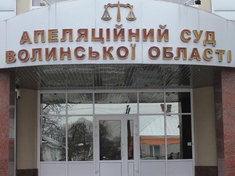 Апеляційний суд Волинської області.