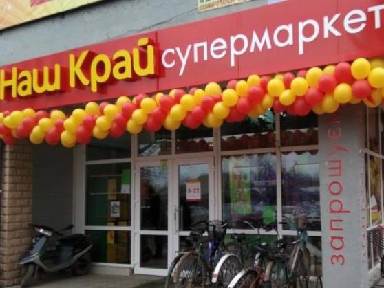 Мережа супермаркетів «Наш край» нарощує асортимент товарів власного виробництва