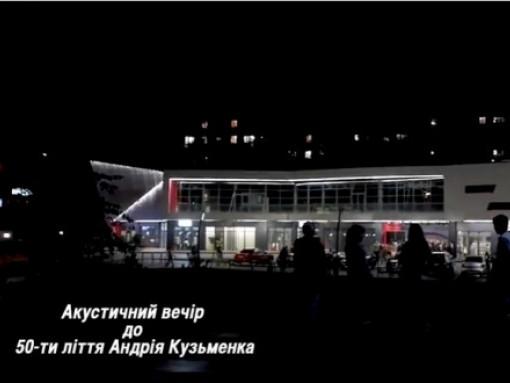Акустичний вечір пам'ятіАндрія Кузьменка