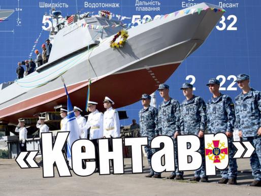 У Чорному морі на озброєнніВійськово-морських Сил ЗСУ14 вересня з'явився десантно-штурмовий катер «Кентавр-ЛК»