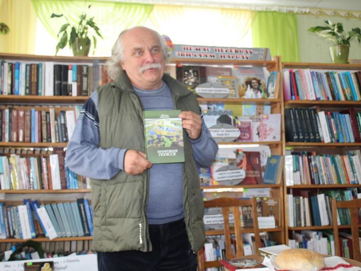 Презентація книги Віктора Давидюка «Зачароване Полісся»