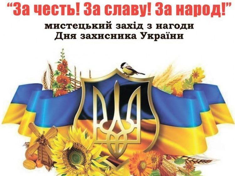 Мистецький захід до Дня захисника України