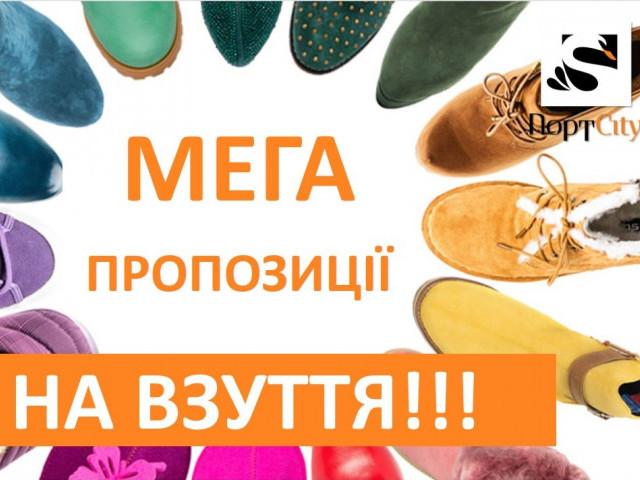 У «ПортCity» — мега пропозиції на взуття - Район Луцьк 8b644b1895fb8