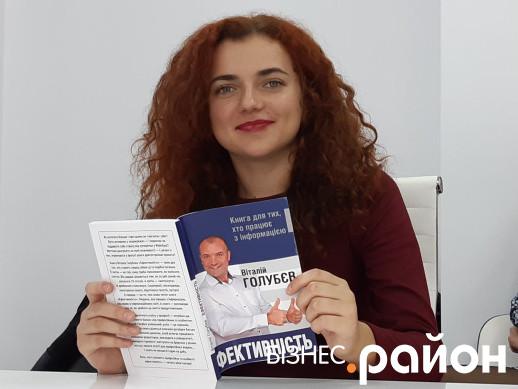 Презентація книги «Ефективність» Віталія Голубєва у Луцьку