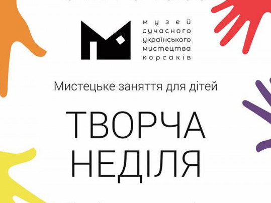 У Музеї сучасного українського мистецтва Корсаків стартує «ТВОРЧА НЕДІЛЯ»