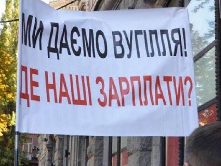 Волинським гірникам обіцяють виплатити заборговану зарплатню