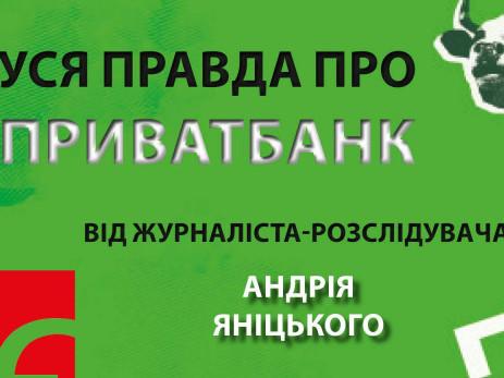 Презентація книжки «Приватна історія. Злет і падіння найбільшого банку України»