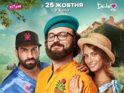 Лучан запрошують на фільм «Dzidzio Перший раз»