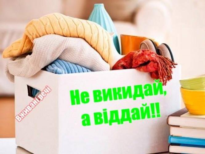 Акція «Очисти шафу»