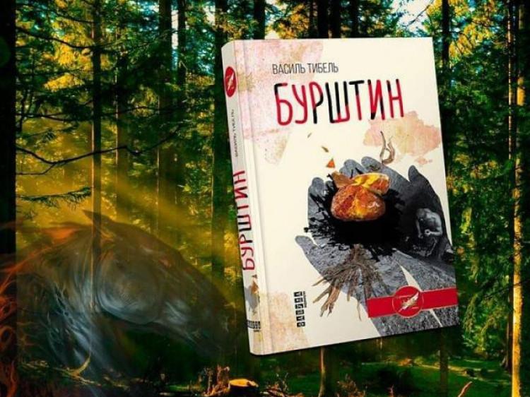 Книга «Бурштин» Василя Тибеля