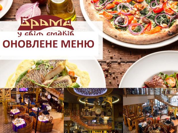 В ресторації «Брама» оновлене меню