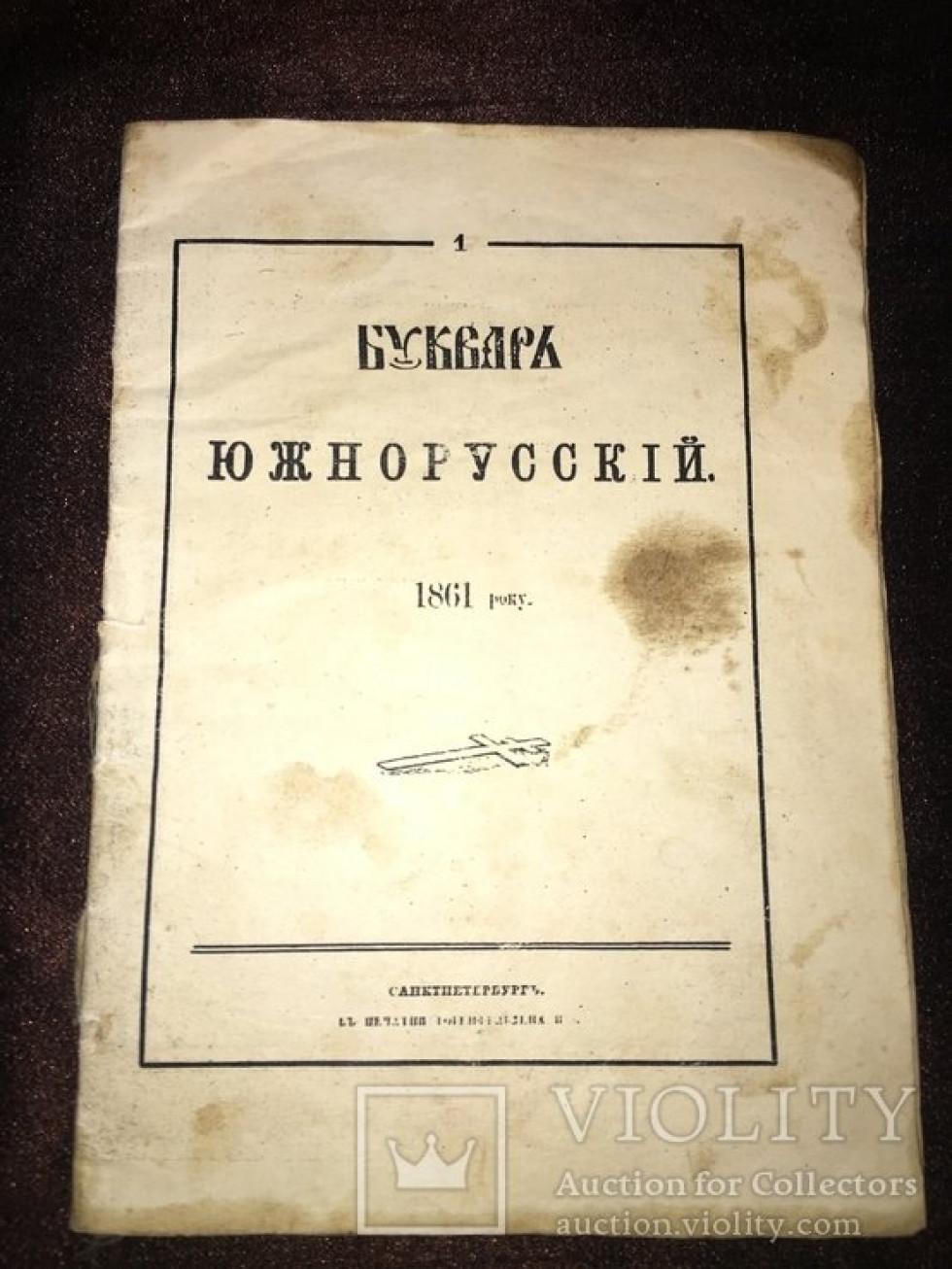 Буквар Т. Шевченка титульний аркуш