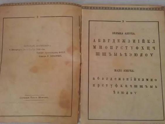 Буквар Тараса Шевченка