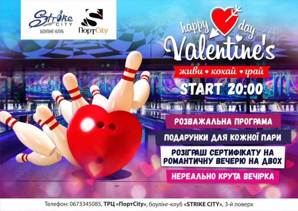 День Святого Валентина у болінг-клубі «StrikeCity»