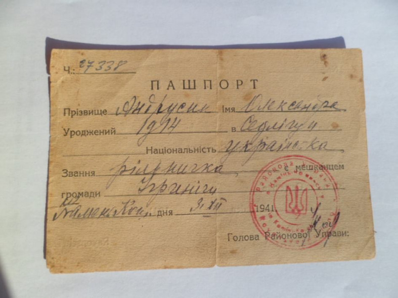 Паспорт любешівчанки часів Другої світової війни